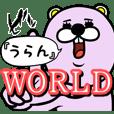 『うらん』★WORLD★