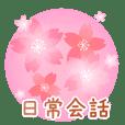 かわいい桜 日常会話2