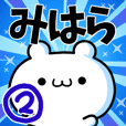 To Mihara. Ver.2