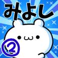 To Miyoshi. Ver.2