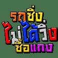 Thailand racing