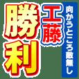 工藤のスポーツ新聞