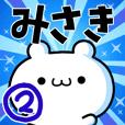 To Misaki. Ver.2