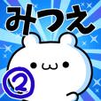 To Mitsue. Ver.2