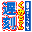 くみちゃんスポーツ新聞
