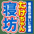 たけちゃんスポーツ新聞