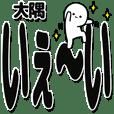 大隅さんデカ文字シンプル