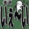 矢沢さんデカ文字シンプル