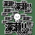 深瀬さんデカ文字シンプル