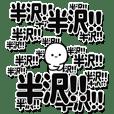 半沢さんデカ文字シンプル