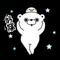 【中文版】YOSISTAMP-100%熊熊也動感