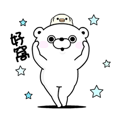 YOSISTAMP-100%熊熊也動感