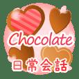 ハートチョコレート 日常会話