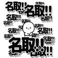 名取さんデカ文字シンプル