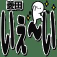 菱田さんデカ文字シンプル