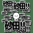 砂田さんデカ文字シンプル