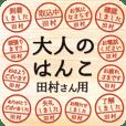 Adult-like seal for Mr./Ms Tamura