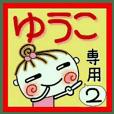 [ゆうこ]の便利なスタンプ!2