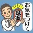 大切なお客様へ真心こめて (営業マン版)