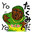 【たくみ/タクミ】専用名前スタンプだYO!