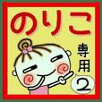 [のりこ]の便利なスタンプ!2