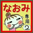 Convenient sticker of [Naomi]!2