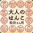 Adult-like seal for Mr./Ms Matsuda