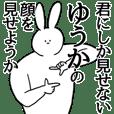 ゆうか◎専用/シュール/名前スタンプ