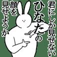 ひなた◎専用/シュール/名前スタンプ