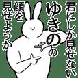 ゆきの◎専用/シュール/名前スタンプ