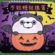 YOSISTAMP-小惡魔熊熊100%訊息貼圖