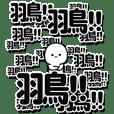 羽鳥さんデカ文字シンプル