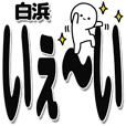 白浜さんデカ文字シンプル