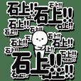 石上さんデカ文字シンプル