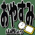 山西さんデカ文字シンプル