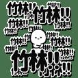 竹林さんデカ文字シンプル