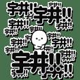 宇井さんデカ文字シンプル