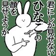 ひなこ◎専用/シュール/名前スタンプ