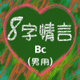 愛の8単語 (男性) Bc