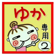 Convenient sticker of [Yuka]!2