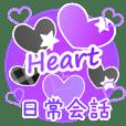 かわいい紫×黒のハート 日常会話スタンプ