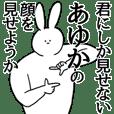 あゆか◎専用/シュール/名前スタンプ