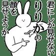 りりか◎専用/シュール/名前スタンプ