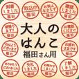 Adult-like seal for Mr./Ms Fukuda