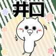 Iguchi Keigo Name Sticker