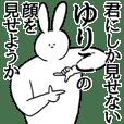 ゆりこ◎専用/シュール/名前スタンプ