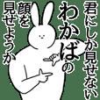 The name is Wakaba