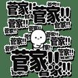 菅家さんデカ文字シンプル