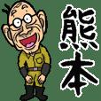 Grandfather of Kumamoto
