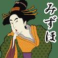 【みずほ】浮世絵すたんぷ